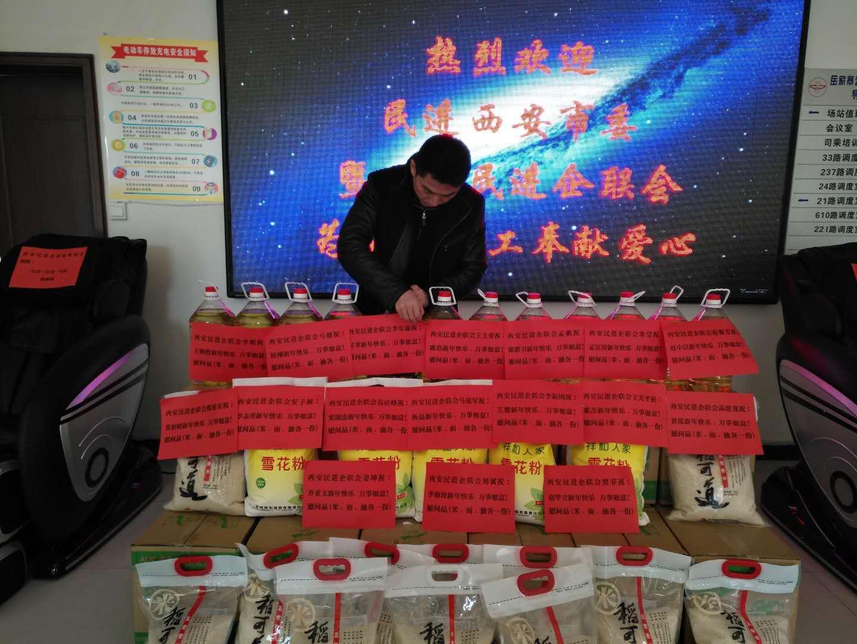 """民进西安市委会""""暖冬行动""""走进公交三公司2.jpg"""